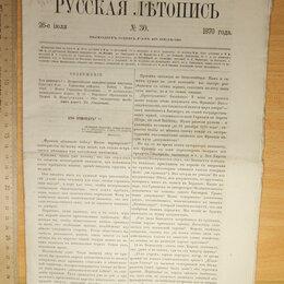 Журналы и газеты - журнал Русская летопись, номер 30 за 1870 год, 0