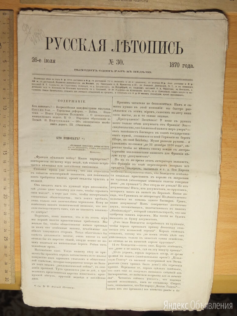 журнал Русская летопись, номер 30 за 1870 год по цене 38000₽ - Журналы и газеты, фото 0