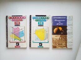 Наука и образование - Физика алгебра геометрия, 0