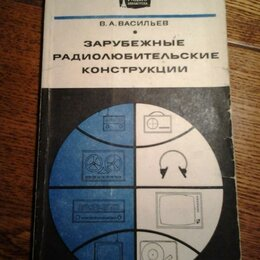 Техническая литература - Зарубежные радиолюбительские конструкции, 0