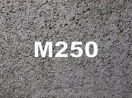 Строительные смеси и сыпучие материалы - Бетон марки М250, 0