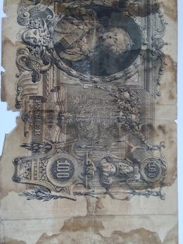 Банкноты - Банкнота 100 руб. 1910 г , 0
