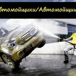 Автомойщики - Автомойщик , 0