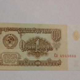 Банкноты - Один рубль, 0