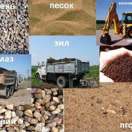 Строительные смеси и сыпучие материалы - гравий с доставкой в Твери , 0