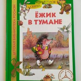 Детская литература - Ёжик в тумане, 0