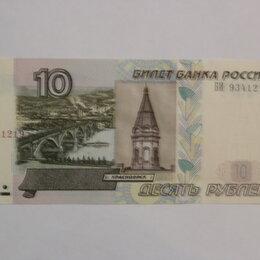 Банкноты - Десять рублей, 0