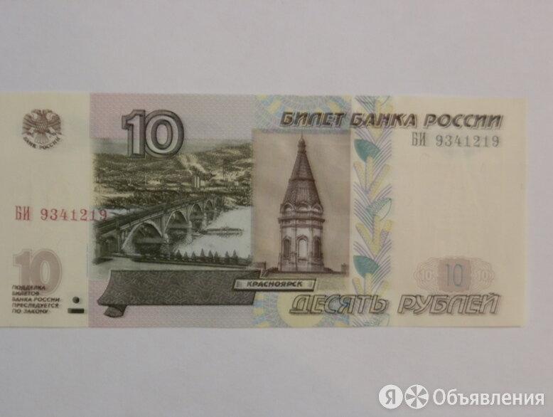 Десять рублей по цене не указана - Банкноты, фото 0