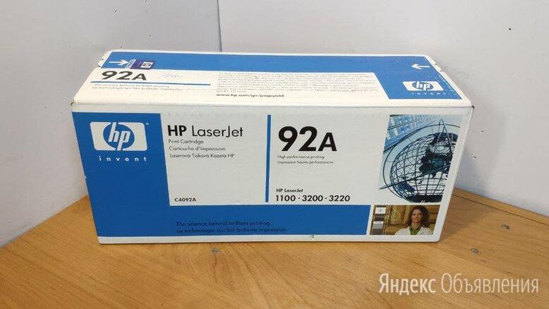 Новый оригинальный картридж C4092A для HP Lj 1100-3200-3220 (2500стр) по цене 1000₽ - Картриджи, фото 0