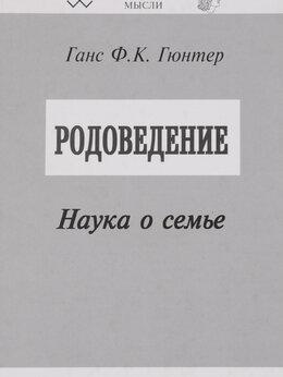 Наука и образование - Раритет.  Гюнтер, Ганс . ,,Родоведение. Наука о…, 0