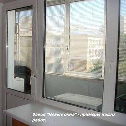 Окна - Балконный блок (окно + дверь) в Ростове-на-Дону, 0