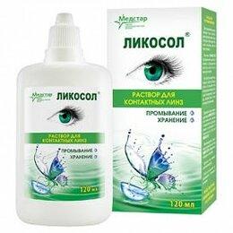 Дезинфицирующие средства - Раствор для МКЛ Ликосол 120 мл, 0
