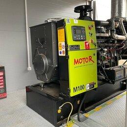 Спецтехника и навесное оборудование - Дизельный генератор 120 кВт, 0