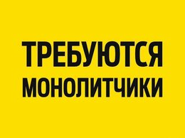Монолитчик - Требуются монолитчики Воронеж, 0