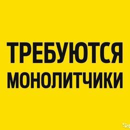 Монолитчики - Требуются монолитчики Воронеж, 0