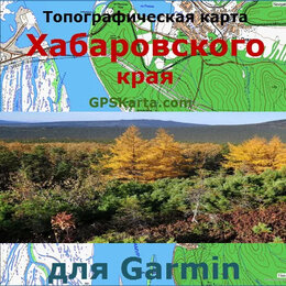 Карты и программы GPS-навигации - Хабаровский край v2.0 для Garmin (IMG), 0