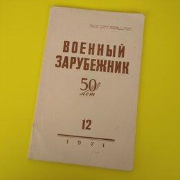 Журналы и газеты - Военный зарубежник / Ежемесячный журнал минобороны СССР / Декабрь 1971г, 0