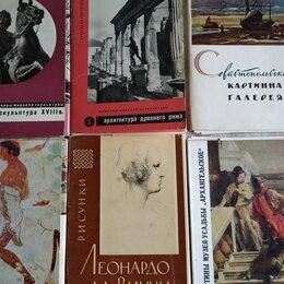 Открытки - Наборы советских открыток 60-х годов. Искусство., 0