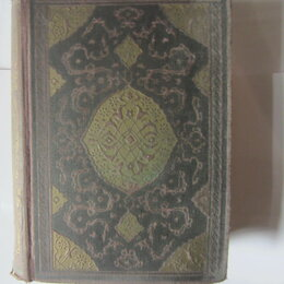 Антикварные книги - Книга Тысячи и одной ночи. Том 8 1939 год., 0