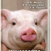 "Прочее - Книга ""Свиноводство на малой ферме"", 0"