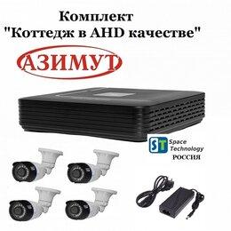 """Видеокамеры - Комплект видеонаблюдение """" Коттедж в AHD"""" 4 камеры, 0"""