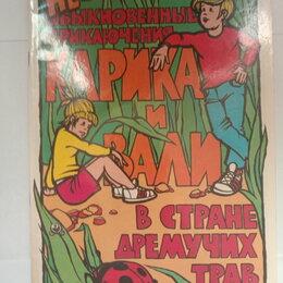 Детская литература - Детские книги СССР Необыкновенные приключения Карика и Вали, 0