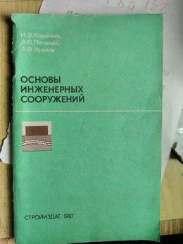 Техническая литература - Основы инженерных сооружений, 0
