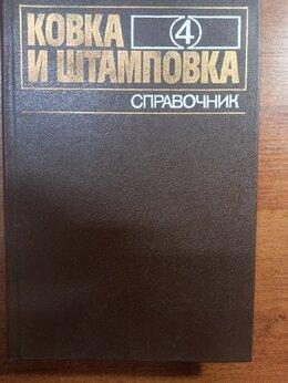 Техническая литература - Ковка и штамповка.Справочник.1985г 4й том, 0