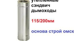 Дымоходы - Утепленные Сэндвич Дымоходы Диаметром 115мм, 0