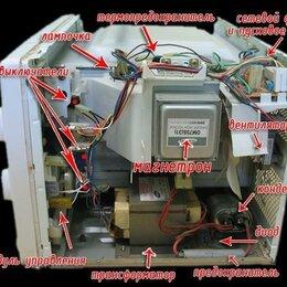 Ремонт и монтаж товаров - Аксессуары и запчасти для свч микроволновых печей. Ремонт свч всех типов Иркутск, 0