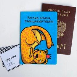 """Обложки для документов - Обложка для паспорта """"Взгляд кошки"""" (арт: 4567554), 0"""