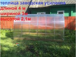 Теплицы и каркасы - Теплица СИБИРСКАЯ УСИЛЕННАЯ 4 м., 0