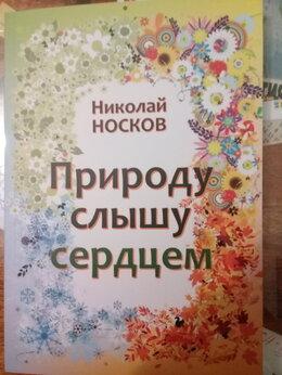 Художественная литература - Сборник стихов, 0