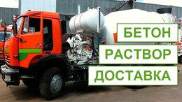 Строительные смеси и сыпучие материалы - Бетон с доставкой в Казани , 0
