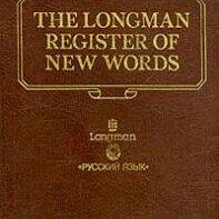 Книги в аудио и электронном формате - The Longman register of new words, 0