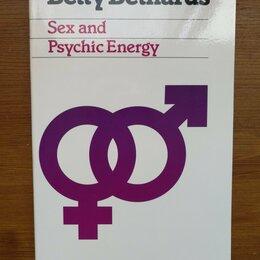 Астрология, магия, эзотерика - Betty Bethards | Sex and Psychic Energy, 0