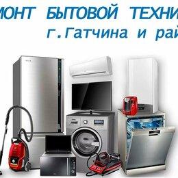 Ремонт и монтаж товаров - Ремонт крупной и мелкой бытовой техники, 0