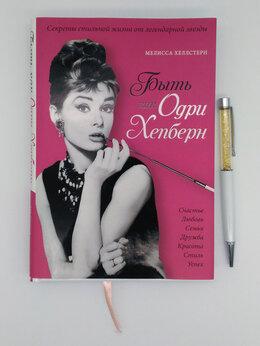Искусство и культура - Быть как Одри Хепберн, 0