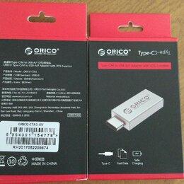 Зарядные устройства и адаптеры - Orico CTA1 переходник USB-USB Type-C, 0