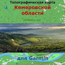 Карты и программы GPS-навигации - Кемеровская область топографическая карта v2.0…, 0