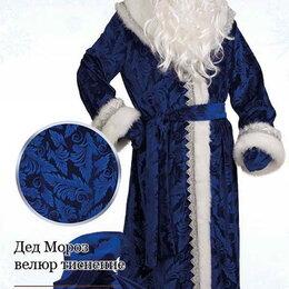 Карнавальные и театральные костюмы - Костюм Дед Мороз велюр тиснение синий, 0