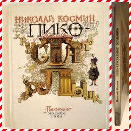 Детская литература - Пико - Хрустальное Горлышко Н. Космин 1994 г., 0