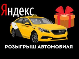 Водители - Единая диспетчерская служба Яндекс набирает…, 0