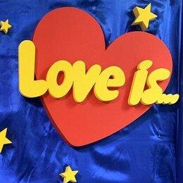 Свадебные украшения - Объемная фигура love IS с сердцем из пенопласта, 0