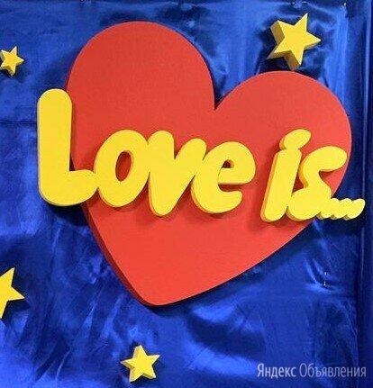 Объемная фигура love IS с сердцем из пенопласта по цене 1000₽ - Свадебные украшения, фото 0