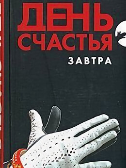 Художественная литература - Оксана Робски. День счастья - завтра, 0
