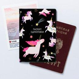 """Обложки для документов - Обложка для паспорта """"Паспорт единорожки"""", 0"""