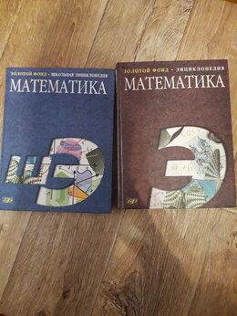 Словари, справочники, энциклопедии - Энциклопедия по математике, 0