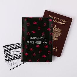 """Обложки для документов - Обложка на паспорт: """"Смирись, я женщина"""", 0"""