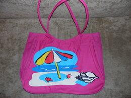 Дорожные и спортивные сумки - Сумки пляжные. Новые., 0